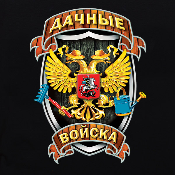 """Футболка """"Дачные войска"""" с цветным принтом"""