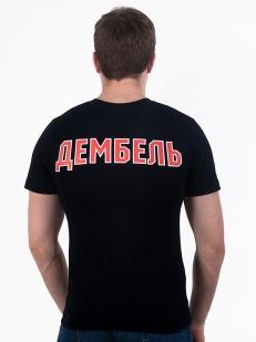 Прикольная Футболка «Дембель»