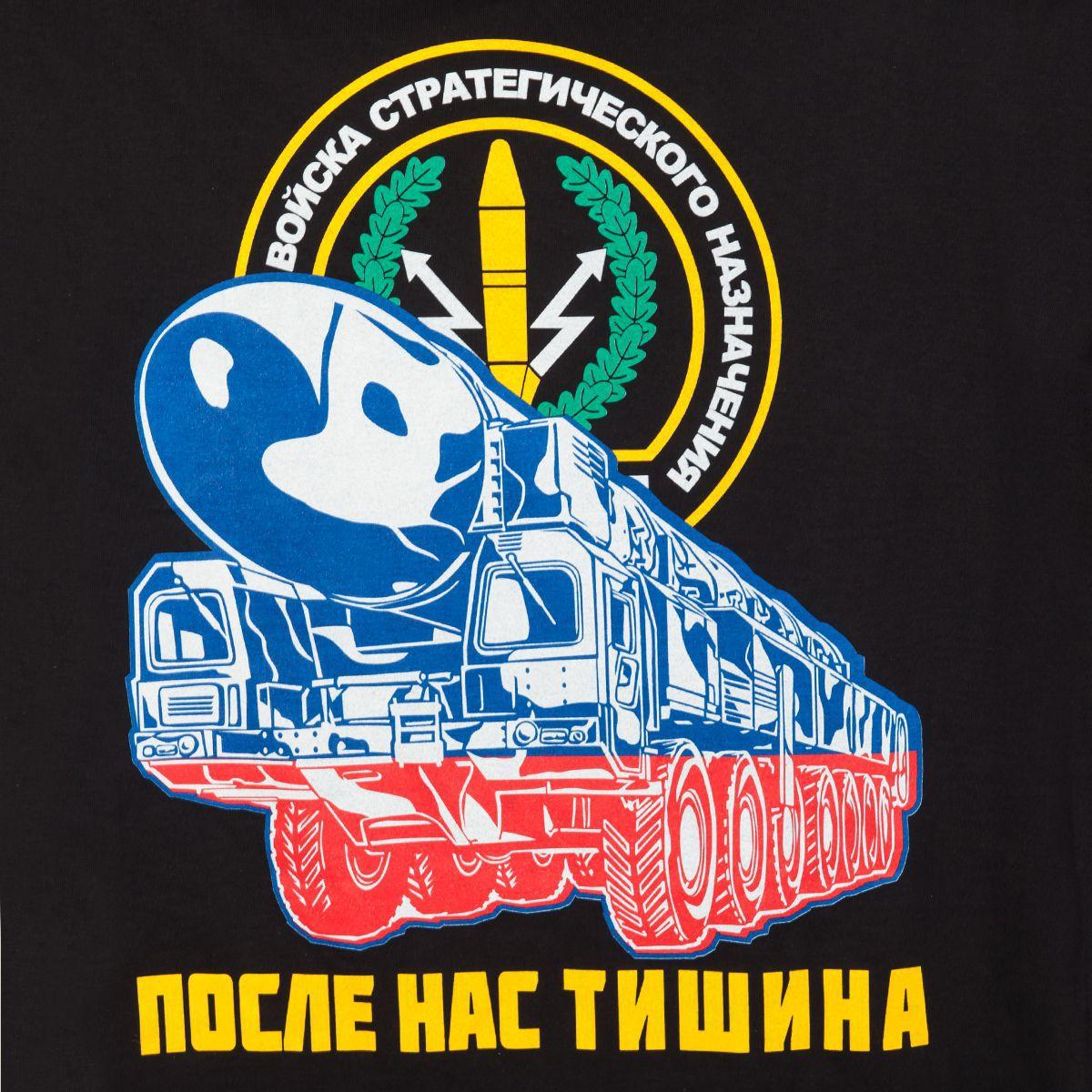 Футболка РВСН России - цветной принт
