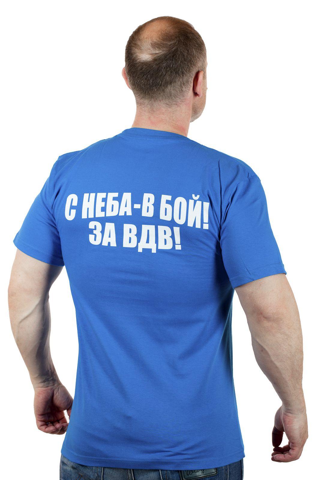 """Футболка """"Десантники - победа с неба!"""" по лучшей цене"""