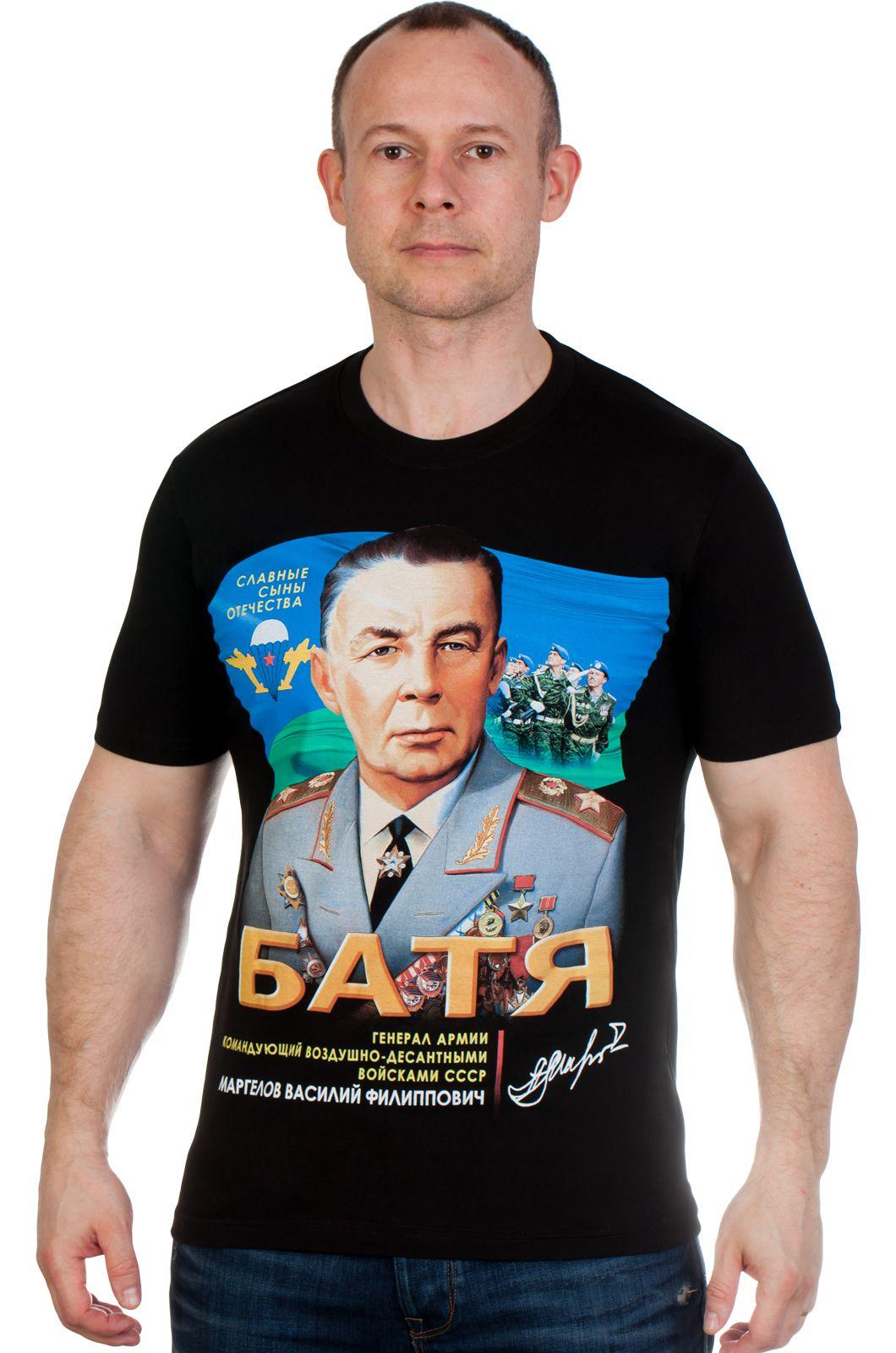 Классная футболка «ВДВ Батя» с портретом Маргелова