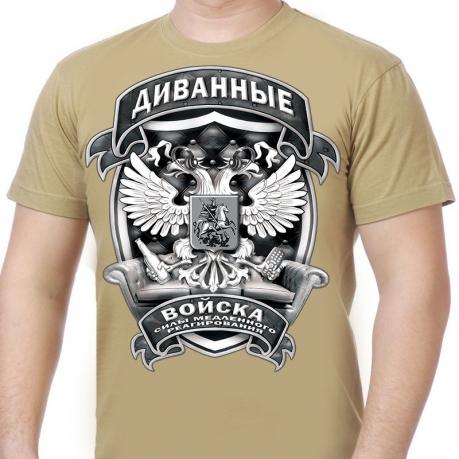 """Футболка """"Диванные войска"""""""