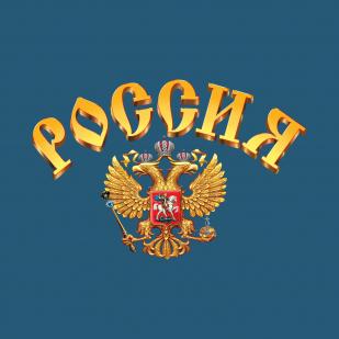 Футболка для патриота Россия с орлом.