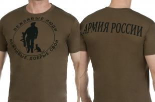 Заказать футболки для Вежливых, добрых, своих мужчин