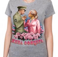 Футболка Жене офицера ВС РФ