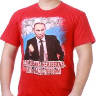 """Футболка """"Если драка неизбежна"""""""