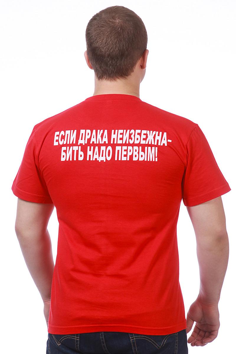 """Футболка """"Если драка неизбежна"""" - вид сзади"""