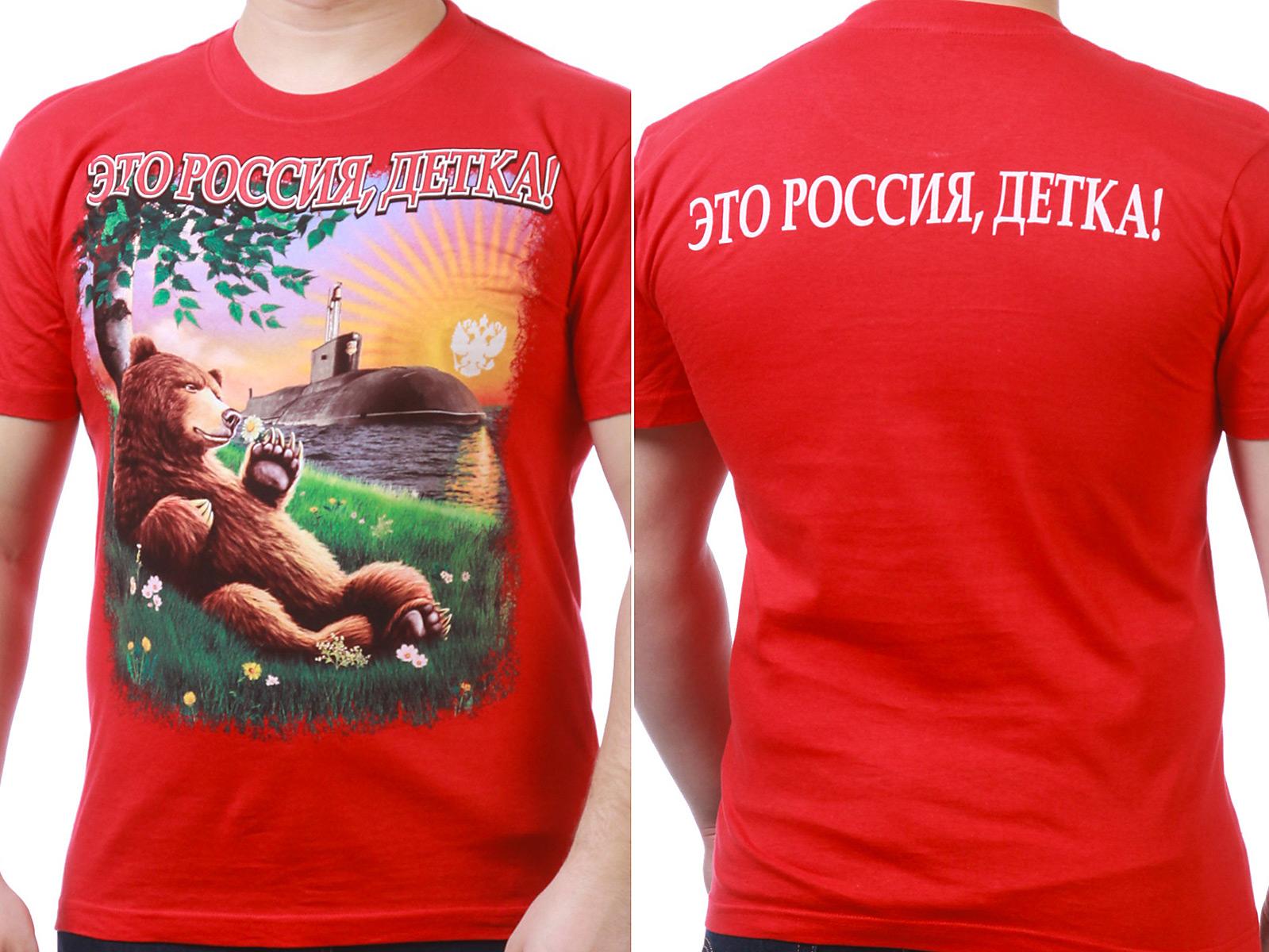 """Футболка """"Это Россия"""" - общий вид"""