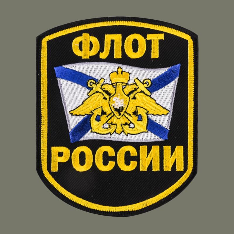 """Футболка """"Флот России"""" с вышитой нашивкой."""