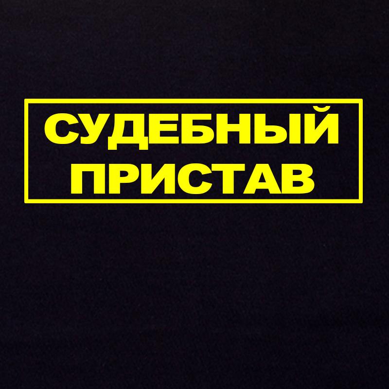 Форменная Футболка «ФССП» черного цвета