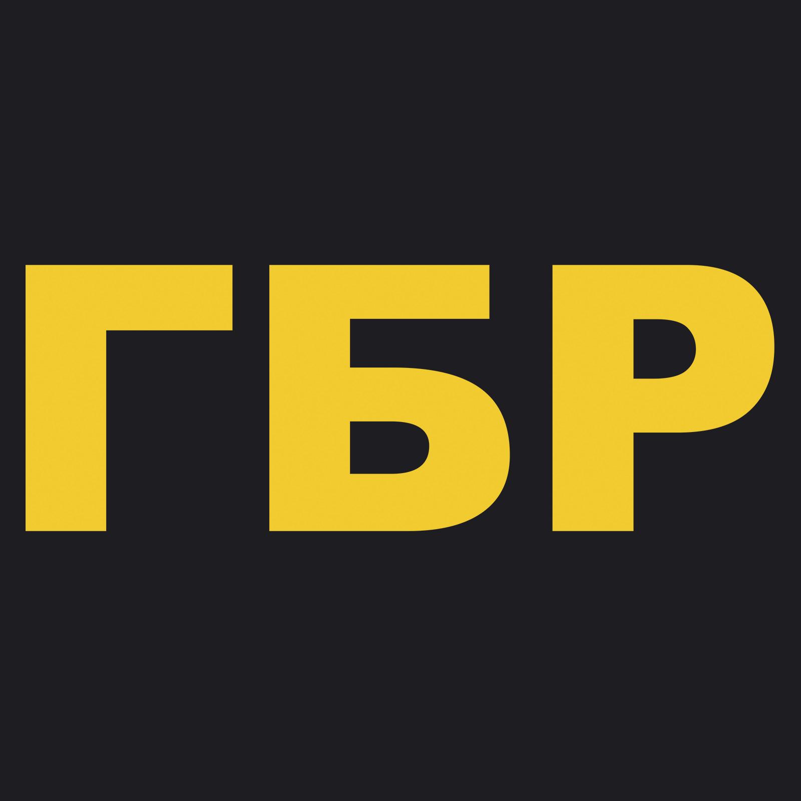 Футболка ГБР