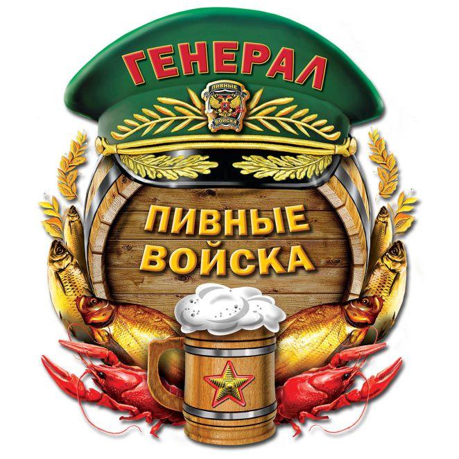 что поздравление с банками пива восстановлено
