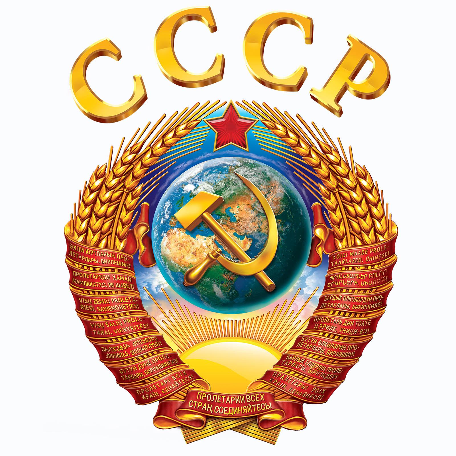 """Футболка """"Герб СССР"""" - цветной принт"""