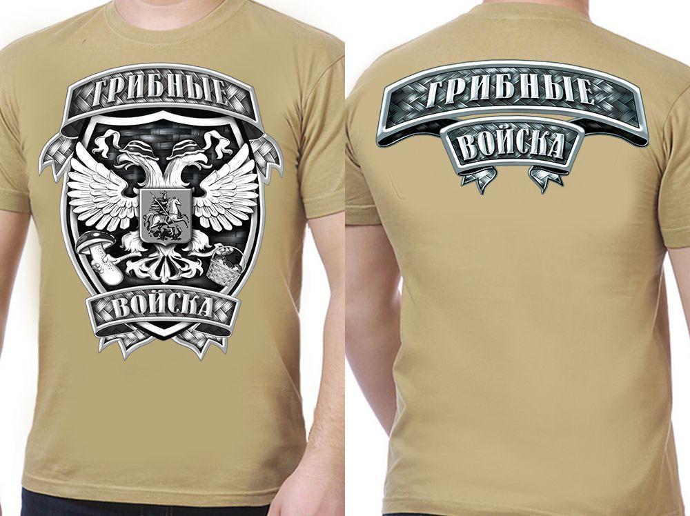 Заказать футболку для грибников