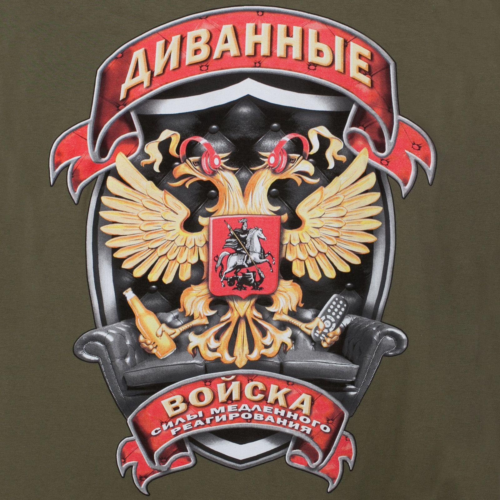 Футболка Диванных войск - оригинальный принт