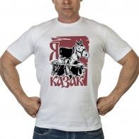 Стильная мужская футболка-хлопок Я – Казак