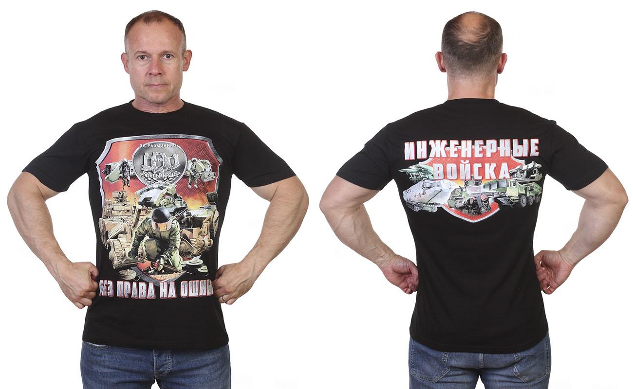 Заказать футболки Инженерные войска