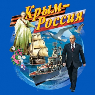 """Футболка """"История Крыма"""" от Военпро"""