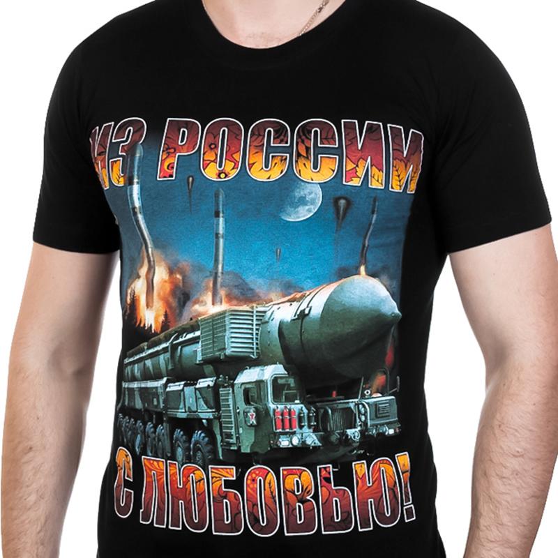 Футболка «Из России с любовью»