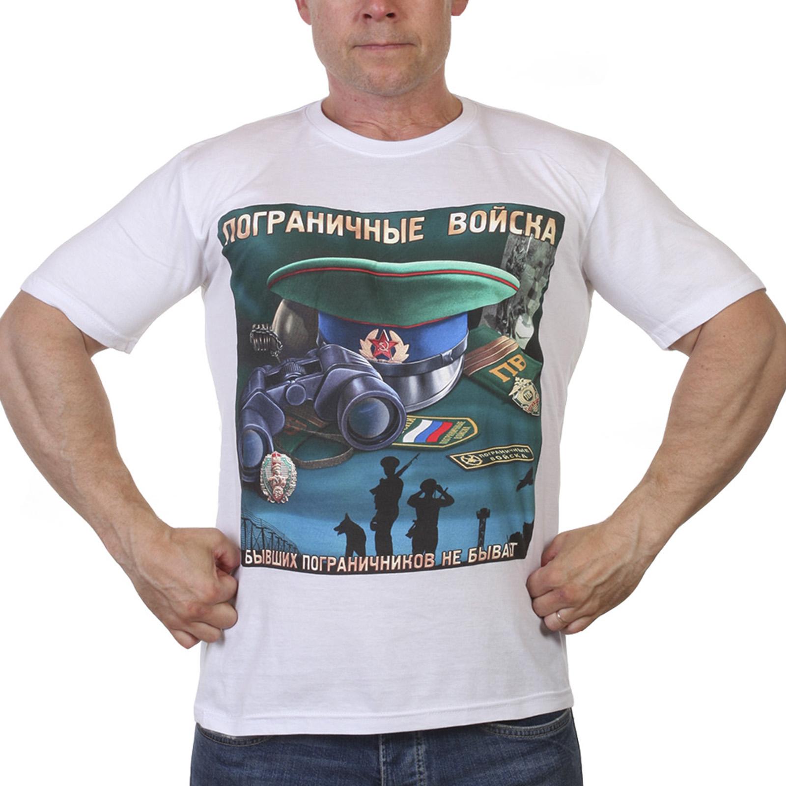 Белая футболка Пограничнику в подарок
