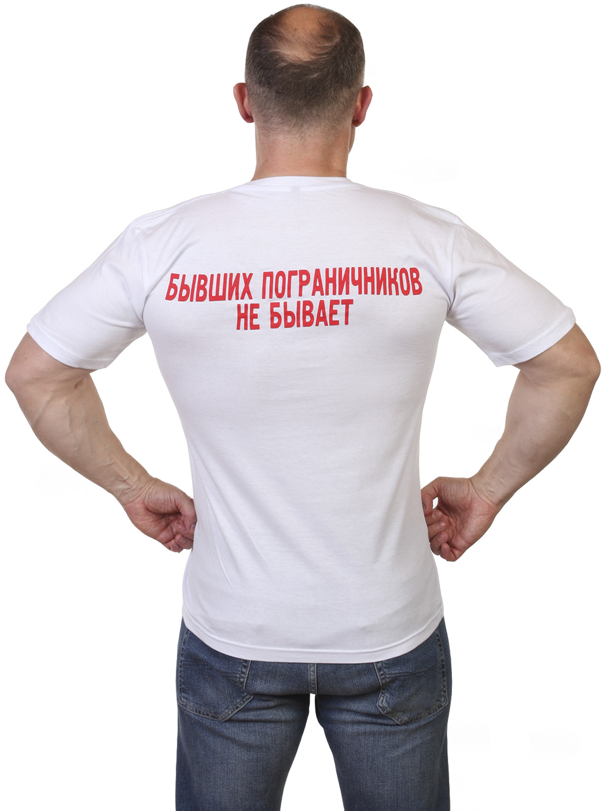 Белая футболка Пограничнику в подарок с доставкой