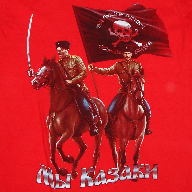 """Футболка """"Казаки с Баклановским флагом"""""""