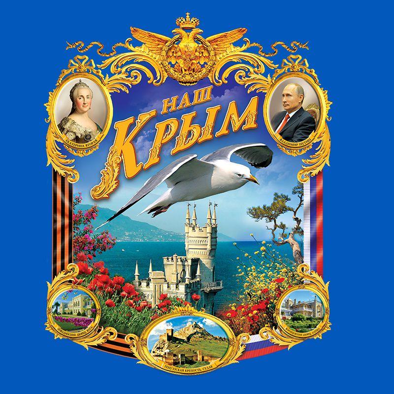 Футболка Крым с оригинальным принтом