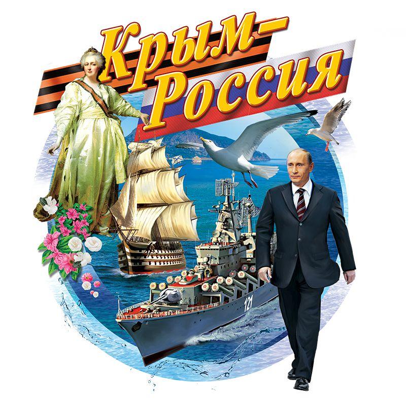 """Футболка """"Крым это Россия"""" по выгодной цене"""
