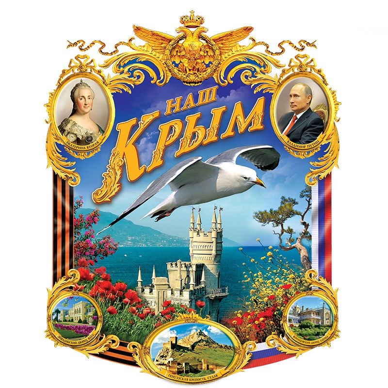 """Белая футболка """"Крым наш!"""" с авторским принтом"""