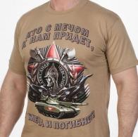 Мужская футболка с принтом и фразой великого Полководца – Александра Невского