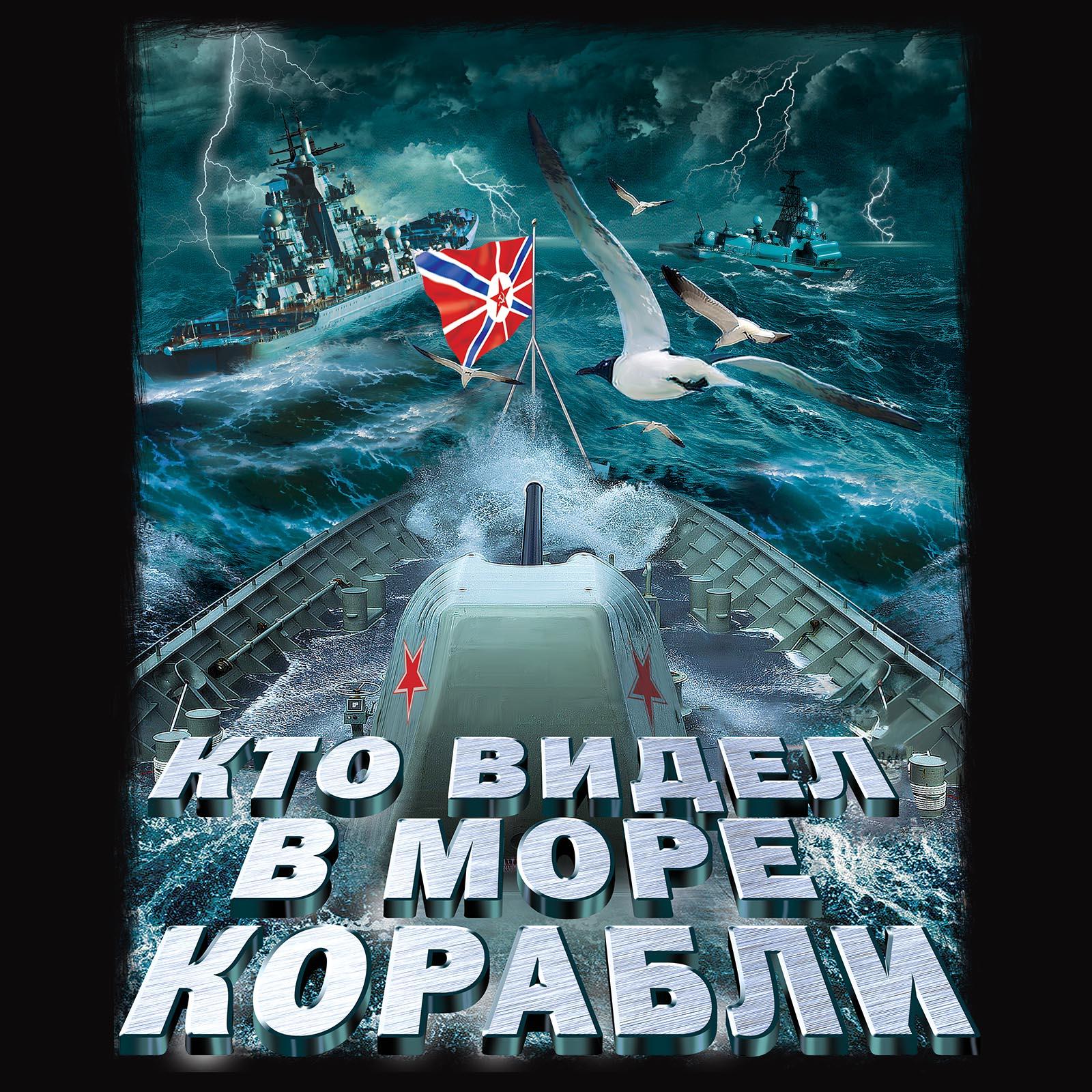 "Черная футболка ""Кто видел в море корабли"""