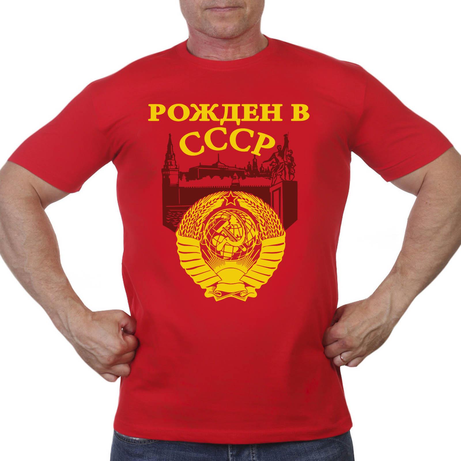 Футболка Рожден в СССР