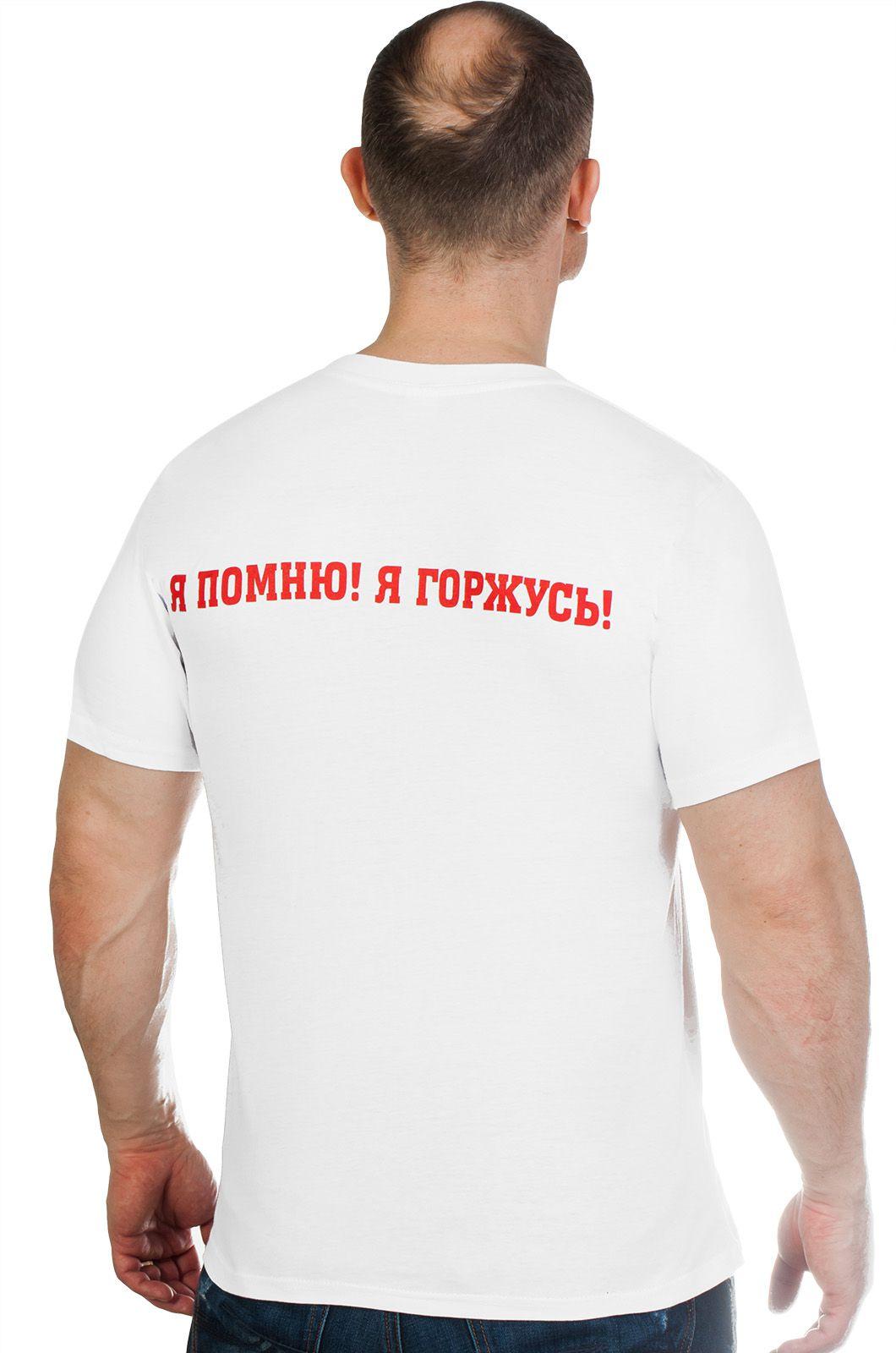 """Белая футболка """"Маршалы"""" по выгодной цене"""