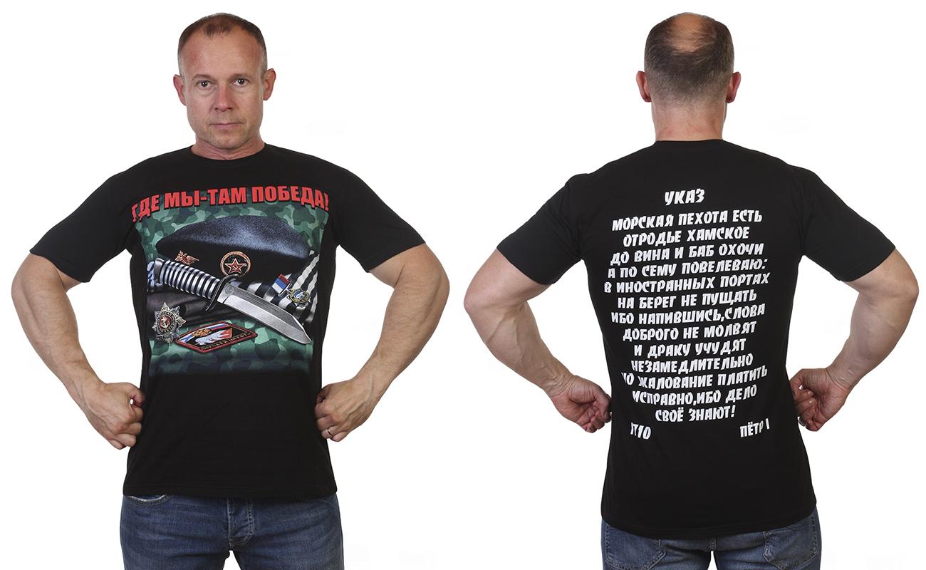 Заказать футболки Морпеха