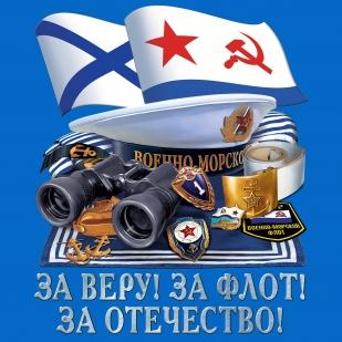 "Футболка ""Морской флот"" - авторский принт"