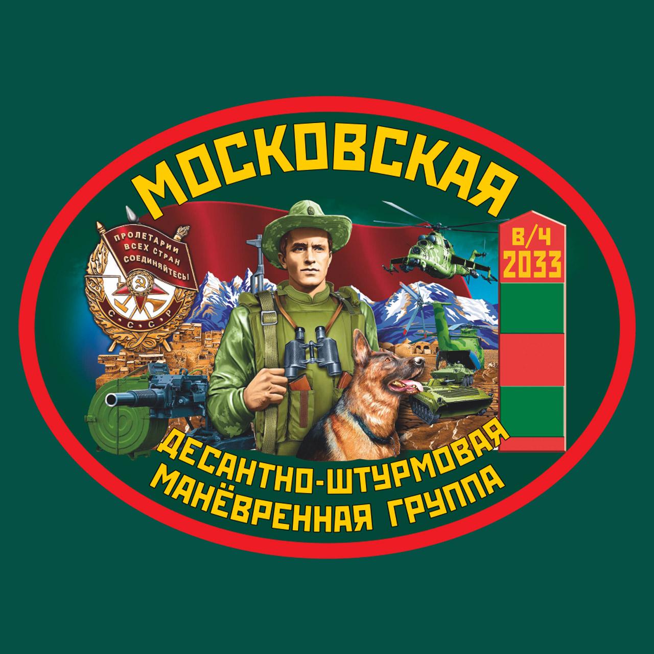 Футболка Московская ДШМГ