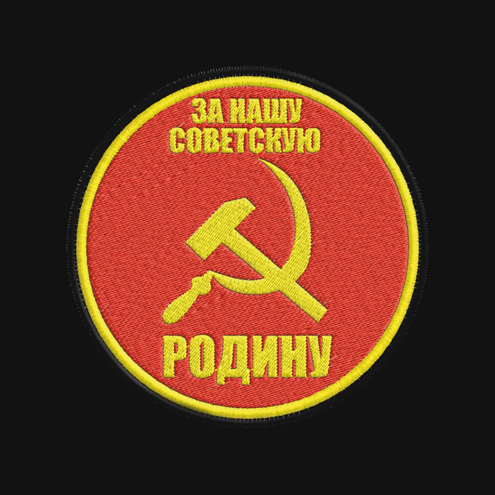 Футболка мужская с вышитым шевроном За Родину СССР