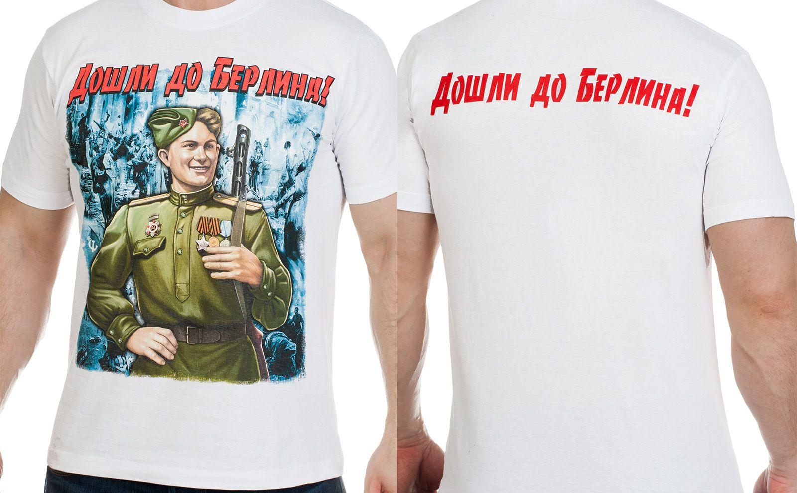 """Заказать футболки """"Мы в Берлине!"""""""