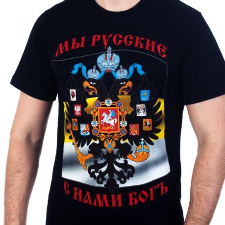 Футболка Мы русские с нами Богъ