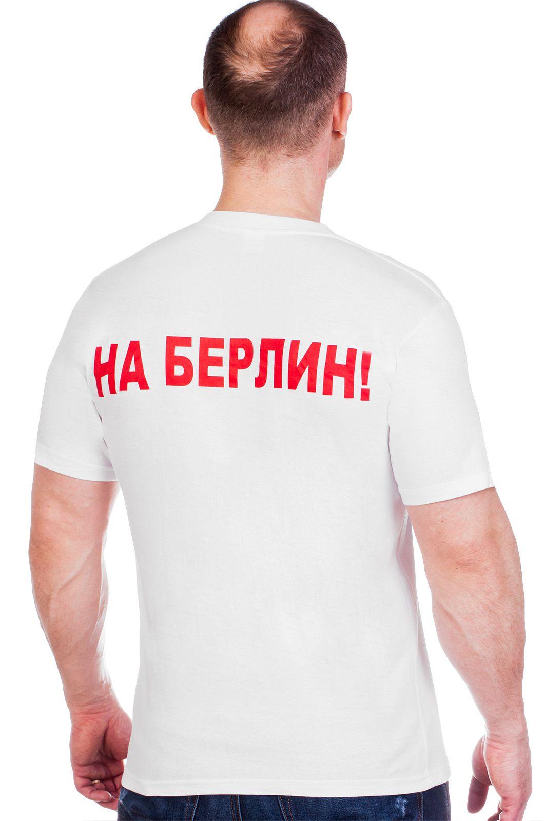 """Белая футболка """"На Берлин!"""""""