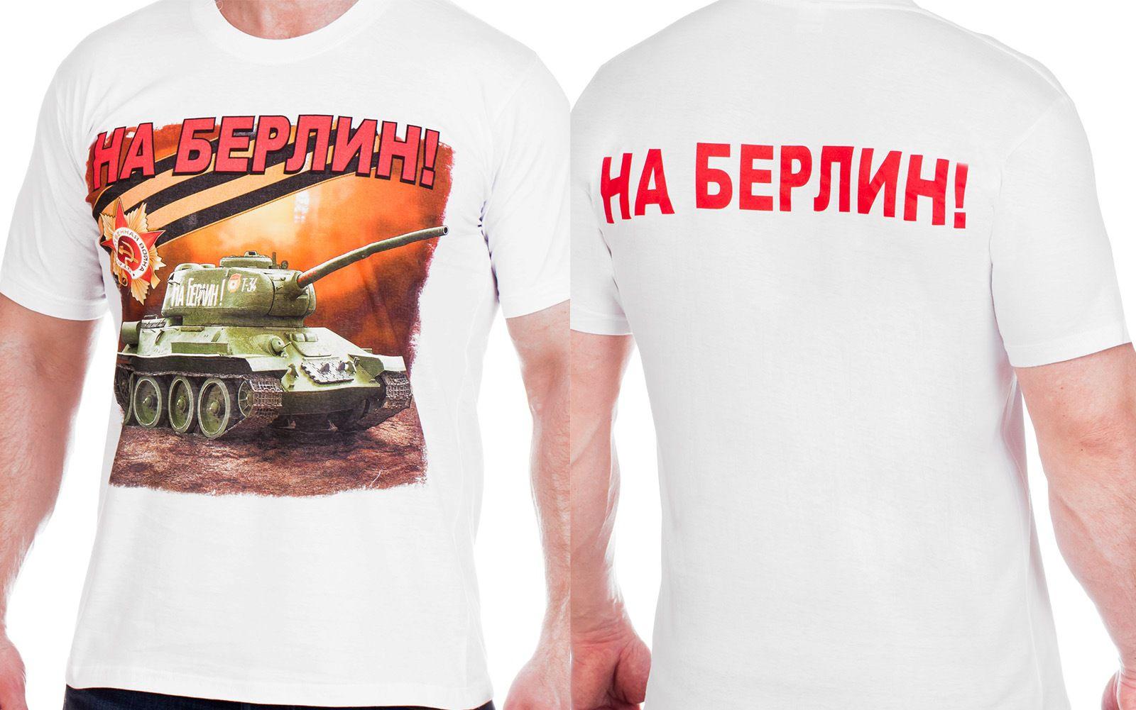 "Заказать футболки ""На Берлин!"""