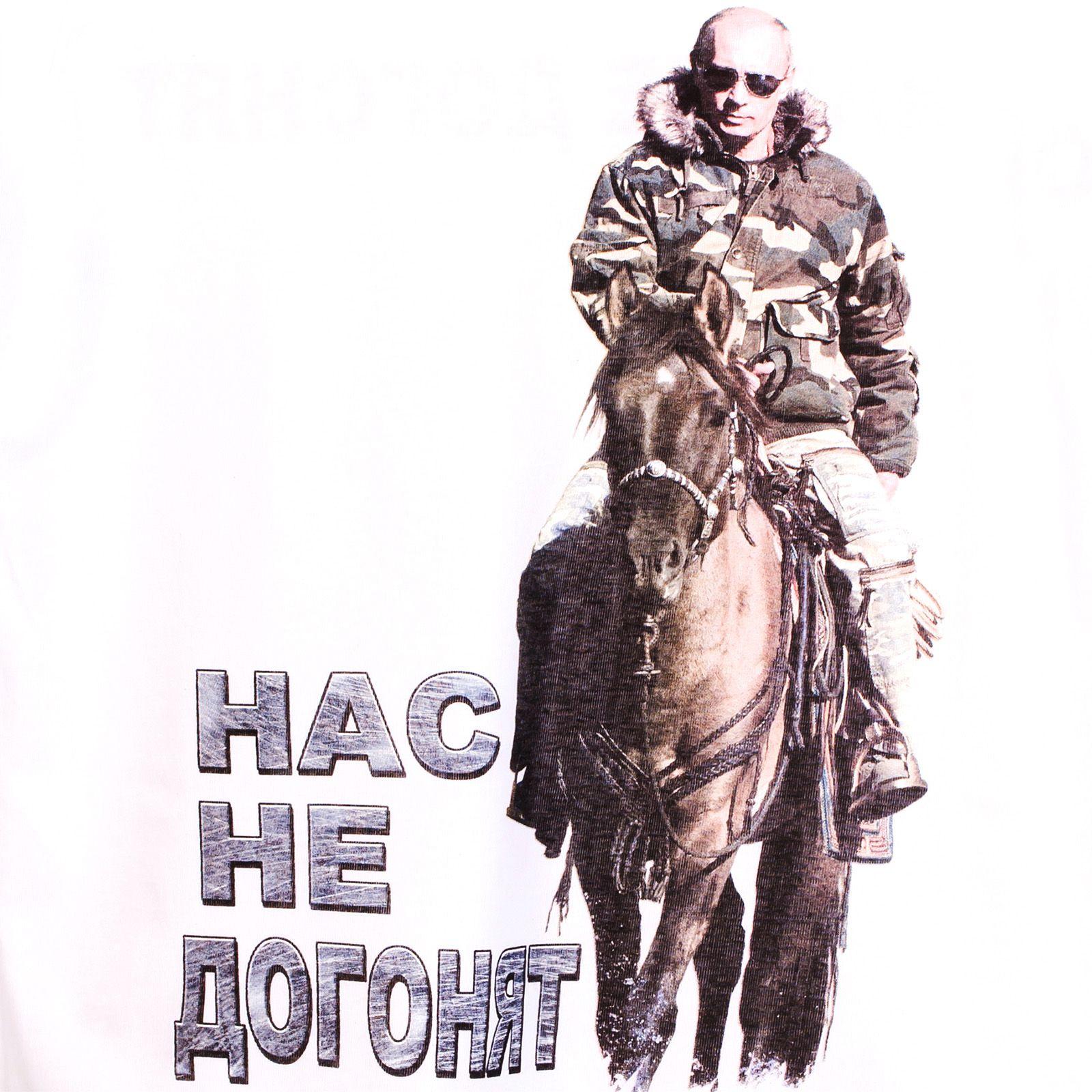 Белая футболка с Владимиром Путиным