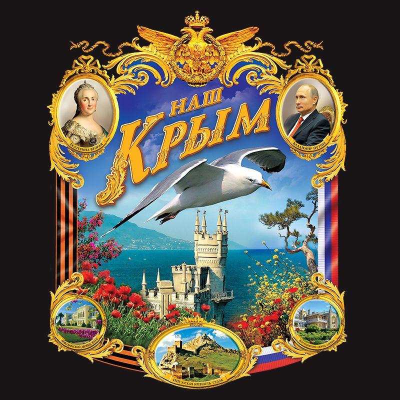 """Футболка """"Наш Крым"""" - авторский принт"""