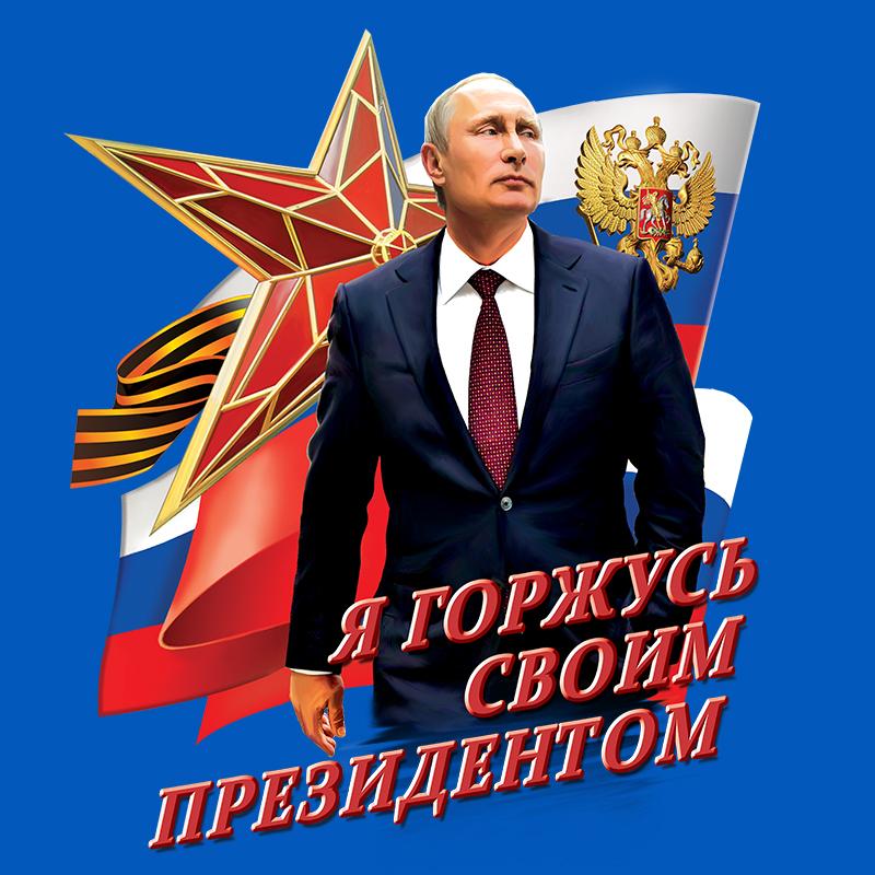 "Футболка ""Наш президент"" - авторский принт"