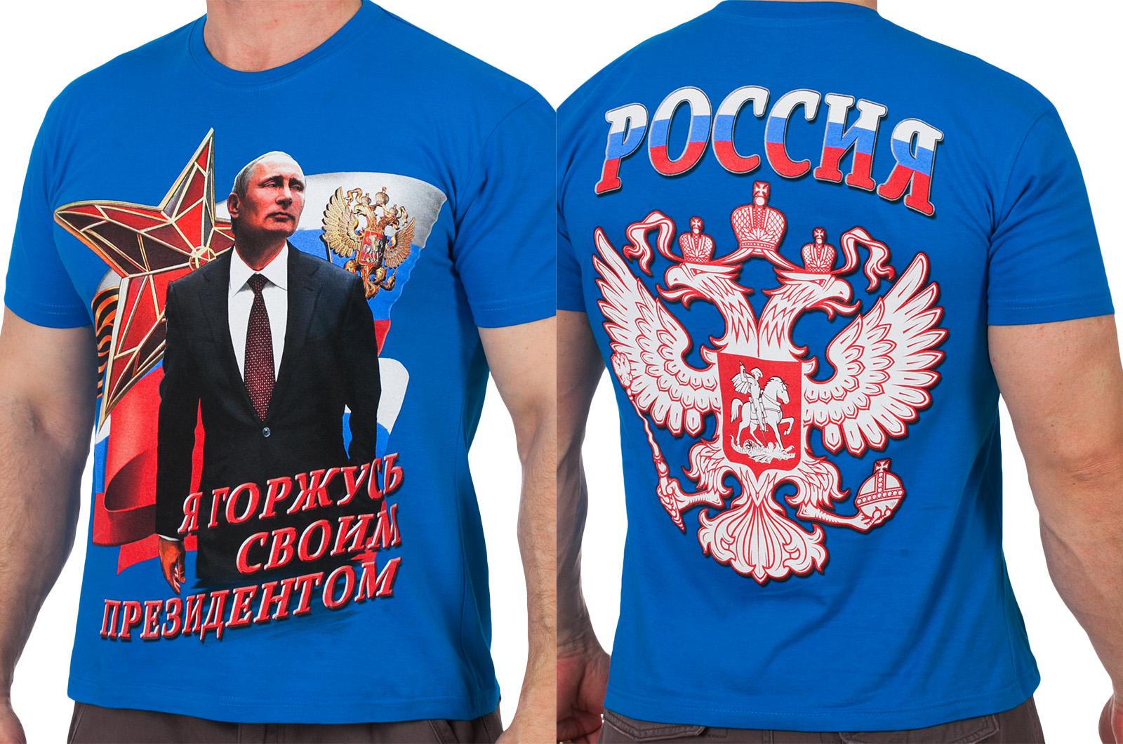 """Заказать футболки """"Наш президент"""""""