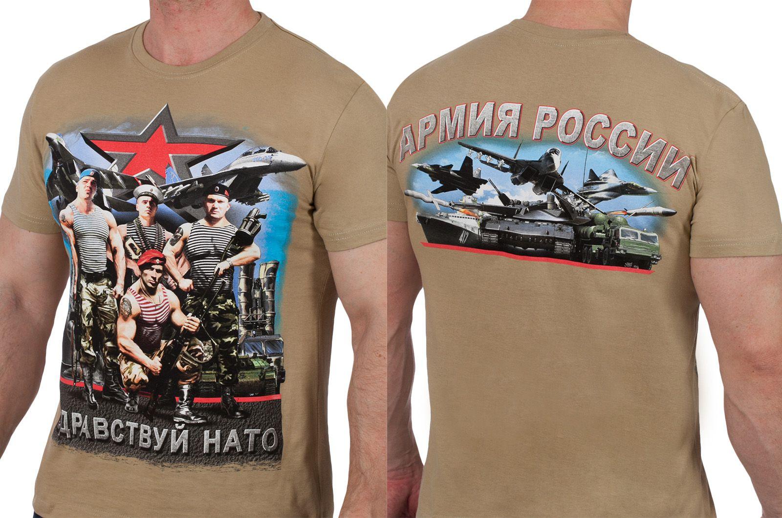 """Заказать футболки """"НАТО, Армия России"""" с доставкой"""