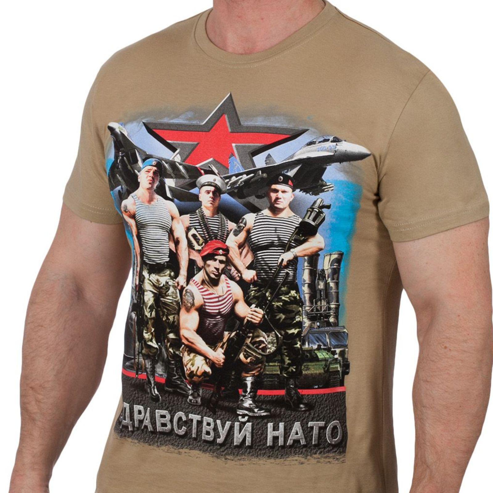 """Футболка """"НАТО, Армия России"""" - купить в интернет-магазине"""