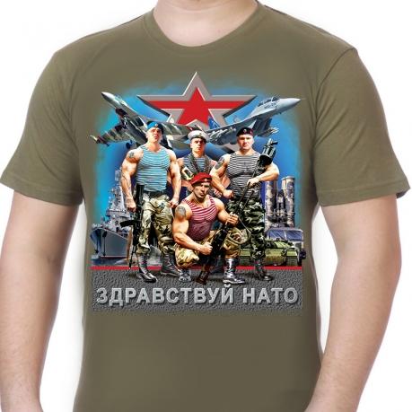 """Футболка """"НАТО, здравствуй!"""" - купить недорого"""