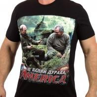Мужская футболка с фразой «Не валяй дурака, Америка».