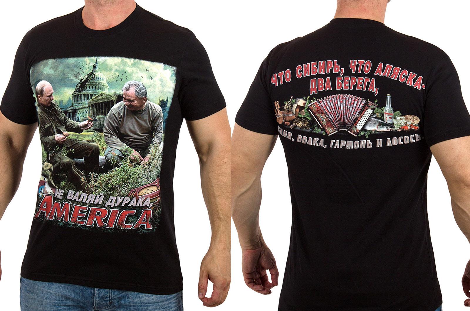 """Заказать футболку """"Не валяй дурака, Америка"""""""
